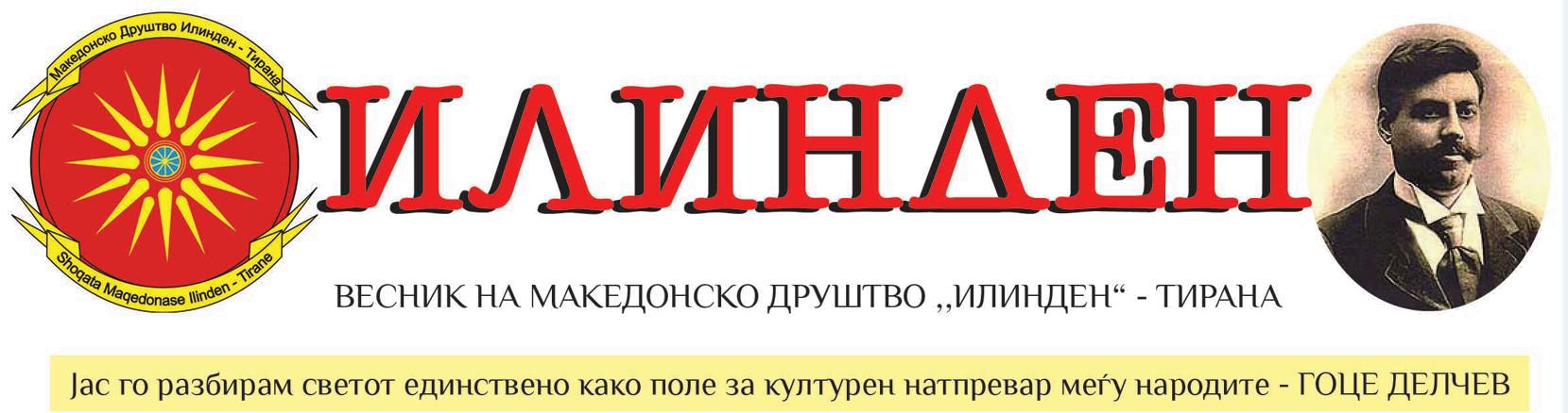 Македонски весник Илинден –
